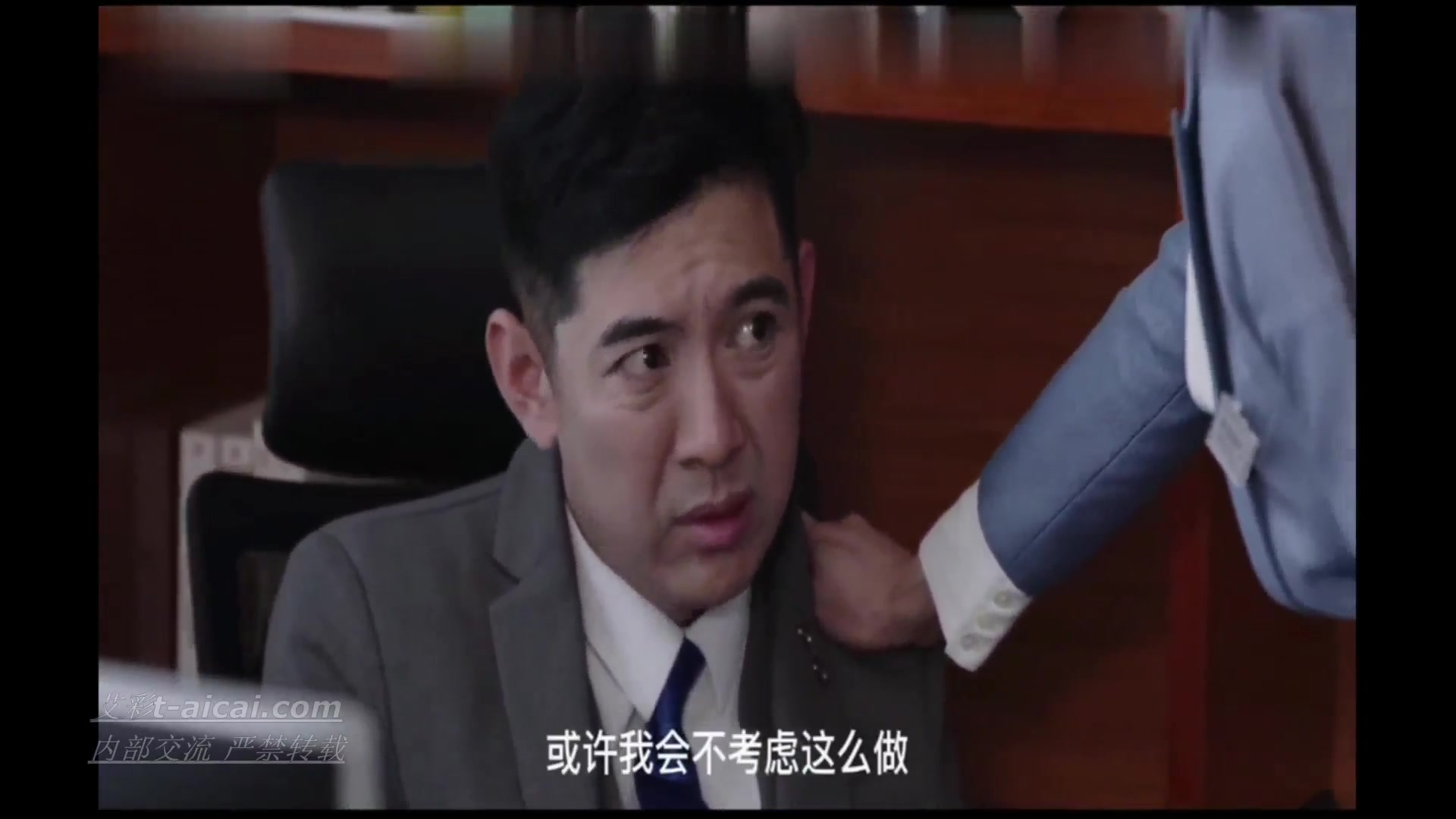 Secret Heart, TV series 1, punishing the boss who sneaked into the stockings of a female colleague