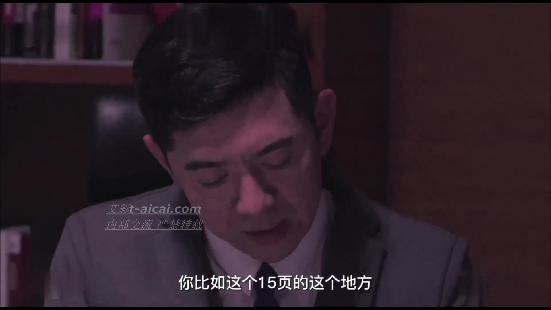 Secret Heart, TV series 2, punishing the boss who sneaked into the stockings of a female colleague
